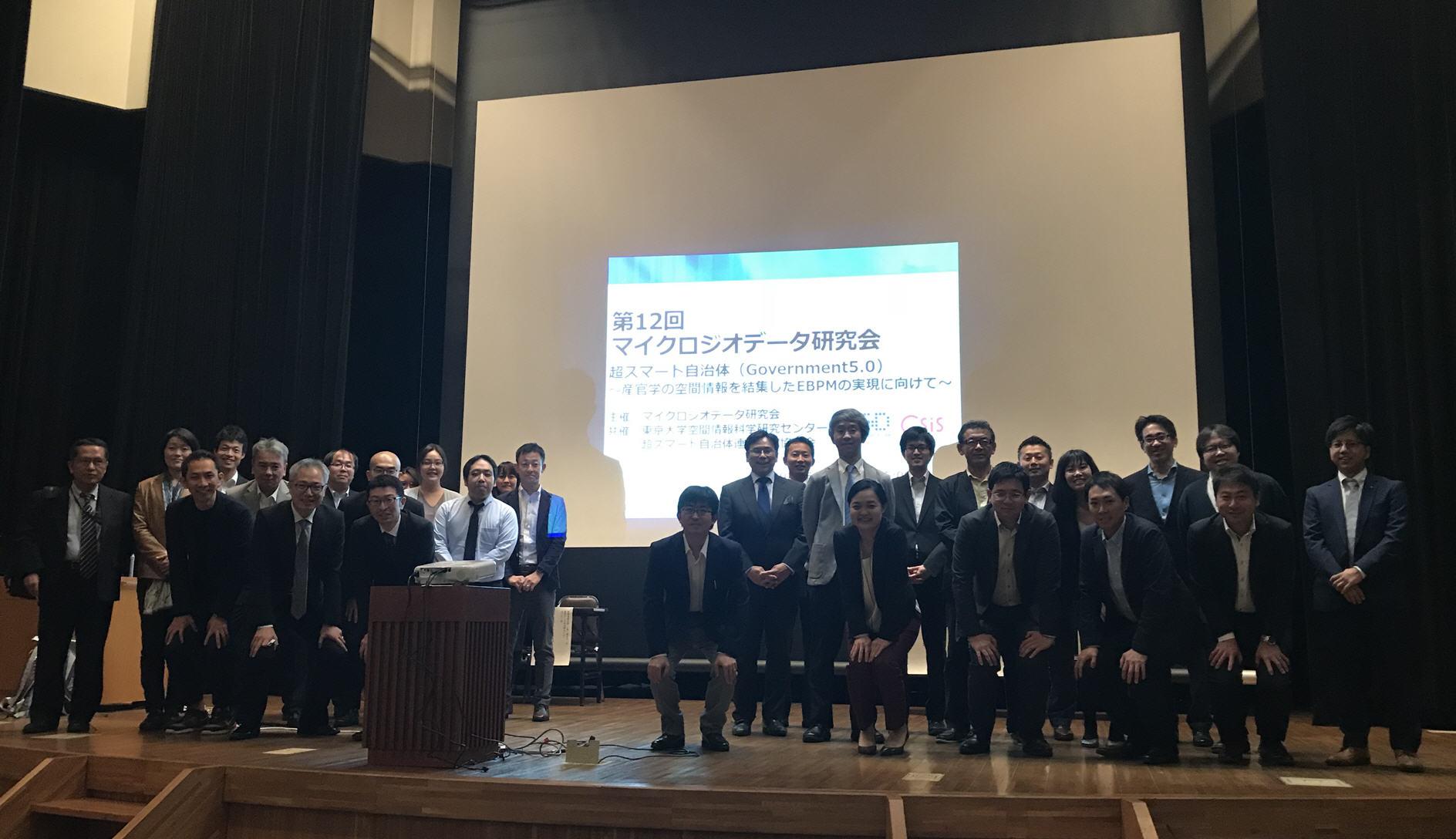 第12回マイクロジオデータ研究会